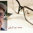 فكرة القومية العربية وعدم القبول من الأمم المجاورة