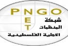 شبكة المنظمات: الاحتلال أساس الإرهاب والمؤسسات الأاهلية نموذج للعمل المهني