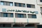 """""""الهيئة المستقلة"""" تستنكر قرار سلطات الاحتلال تصنيف مؤسسات فلسطينية بـ""""منظمات إرهابية"""""""
