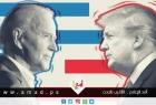 موقع: 51% من الأمريكيين يعتبرون أن ترامب كان رئيسًا أفضل من بايدن