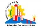 اتحاد المقاولين يُصدر توضيحاً هاماً حول إصدار تصاريح للعمال