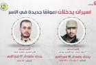 """مهجة القدس: الأسيران """"يونس وجعار"""" يدخلان أعوامًا جديدة في سجون الاحتلال"""