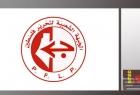 وفد من الجبهة الشعبيّة يصل القاهرة وسيلتقي الوزير عباس كامل ولبحث آخر المستجدات