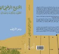 صدور كتاب المشروع الوطني الفلسطيني تطوره ومأزقه ومصائره
