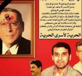 """نفذتها  الشعبية.. الذكرى الـ(20) لاغتيال الوزير الإسرائيلي """"رحبعام زئيفي"""""""