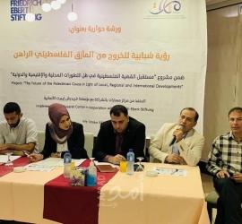شباب فلسطينيون يطرحون رؤية وطنية للخروج من المأزق الراهن