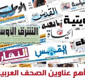 عناوين الصحف العربية في الشأن الفلسطيني