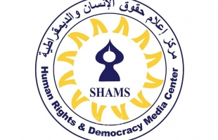"""مركز """"شمس"""": التعذيب يودي بحياة النشطاء والمعارضين السياسيين"""