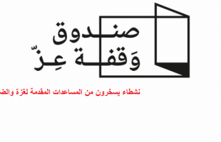 """نشطاء يسخرون من مساعدات صندوق """"وقفة عز"""" في غزة والضفة"""