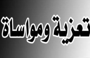 """""""أمد للإعلام"""" و المشرف العام أ.حسن عصفور ينعون والد الصديق سعيد عمار"""