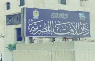 """الإفتاء المصرية تعلن: الاثنين أول شهر محرم لعام 1443 هجريا """"فلكياً"""""""