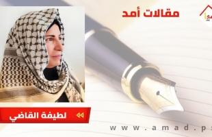معجم أعلام النساء الفلسطينيات