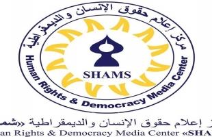 مركز شمس: السياسات الاقتصادية الاستعمارية السبب الأساسي لإفقار الفلسطينيين