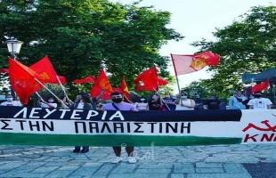 الحزب الشيوعي اليوناني يطلق حملة تضامنية واسعة مع الشعب الفلسطيني