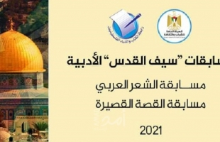 """""""الشباب والثقافة"""" تعلن انتهاء استلام المشاركات في مسابقات """"سيف القدس الأدبية"""""""