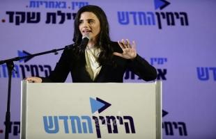"""رد شاذ...وزيرة الداخلية الإسرائيلية شاكيد للرئيس عباس: لن ألتقي """"منكر المحرقة"""""""