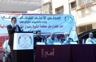 افتتاح مقر محكمة الشيخ رضوان الشرعية الابتدائية شمال غزة