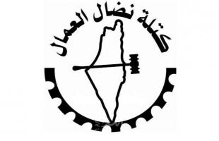 كتلة نضال العمال في فلسطين تهنئ الاتحاد العام للعمال الجزائريين
