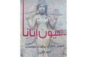 كاتبات عراقيات فى ورشة الزيتون