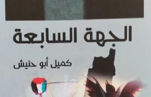 """فضاءات تصدر """"الجهة السابعة"""" لكميل أبو حنيش"""