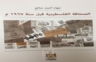 إصدار منشور عن وزارة الإعلام للباحث جهاد صالح