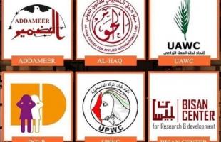 """الداخلية برام الله: الجمعيات التي صنفتها سلطات الاحتلال كـ""""إرهابيّة"""" تعمل وفق القانون"""