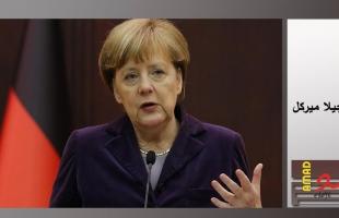 برلين تطمح لتشكيل جبهة مشتركة مع واشنطن لمواجهة الإرهاب وكورونا والاحتباس الحراري