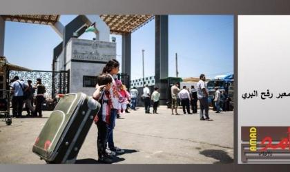 """داخلية حماس تنشر كشف """"التنسيقات المصرية"""" عبر معبر رفح """"الأحد"""""""