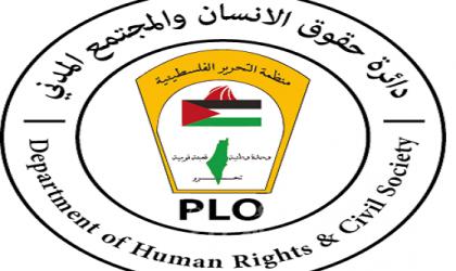 """""""حقوق الإنسان"""" في منظمة التحرير تدين جريمة الاحتلال في القدس وجنين وغزة"""