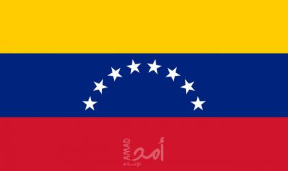 فنزويلا تتوعد الرئيس الكولومبي بملاحقته أمام الجنائية الدولية