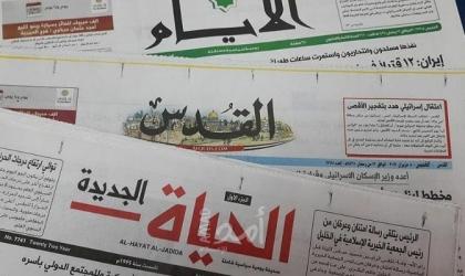 أبرز عناوين الصحف الفلسطينية 15-9-2021