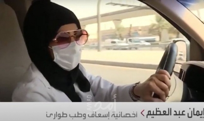 شاهد: إيمان عبدالعظيم.. اسم يخطف الأضواء على الساحة السعودية