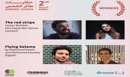 """""""فيلم لاب فلسطين"""" تعلن عن المشروعين الفائزين في النسخة الثانية من برنامج """"حكايات طائر الشمس"""""""