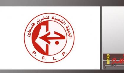 الشعبيّة تُطالب بمُحاسبة الفاسدين المتورطين في القضايا التي كشفها تقرير ديوان الرقابة