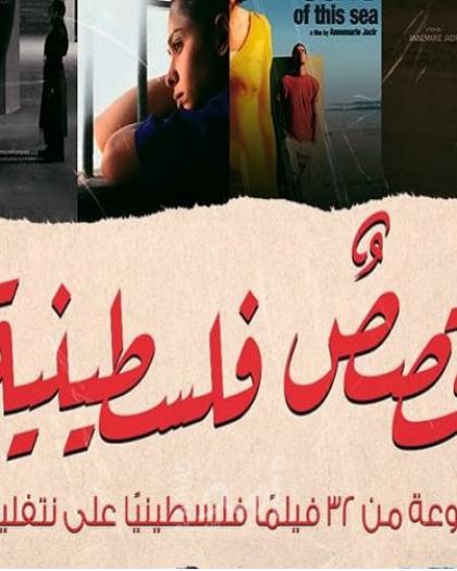 """""""نتفليكس"""" تطلق مجموعة """"قصص فلسطينية"""" لعرض الأفلام الحائزة على أبرز الجوائز"""